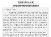 湖南一高校用技术手段禁止宿舍半夜打游戏