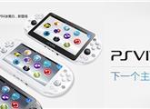 索尼PS Vita不死!
