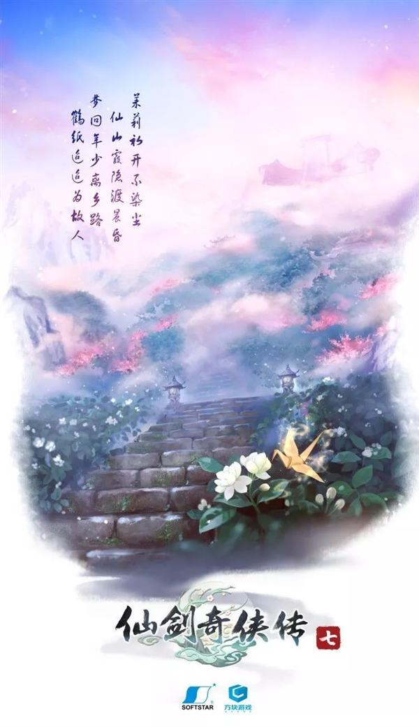 意境仙气风景图片