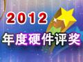 驱动之家2012年度硬件评奖