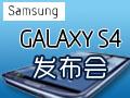 三星年度旗舰Galaxy S4降临