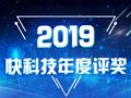 快科技2019年度评奖