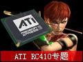 ATi RC410系列购买全攻略